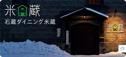 石蔵ダイニング米蔵
